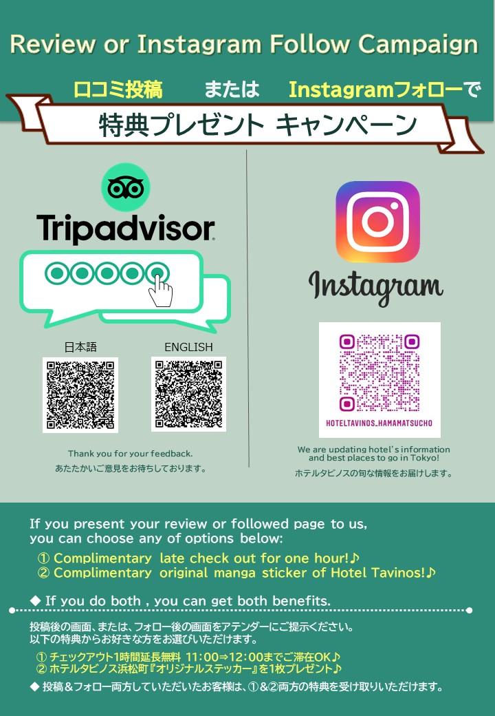Tripadvisor/Instagramフォロー 告知