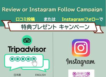【Tripadvisor/Instagramキャンペーンのお知らせ】口コミ投稿またはInstagramフォローで特典プレゼントキャンペーンのお知らせ